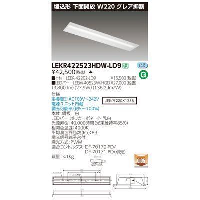東芝 TENQOO埋込40形W220グレア LEKR422523HDW-LD9