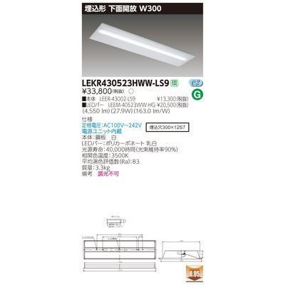 東芝 TENQOO埋込40形W300 LEKR430523HWW-LS9