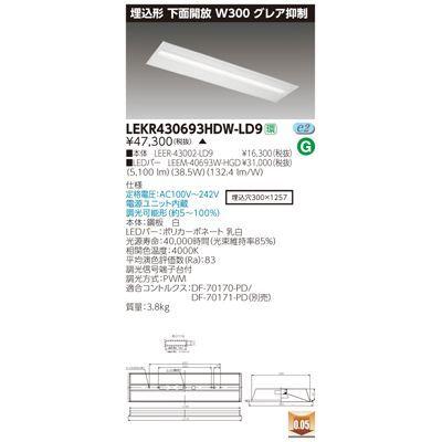 東芝 TENQOO埋込40形W300グレア LEKR430693HDW-LD9