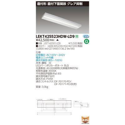 東芝 TENQOO直付40形箱形グレア LEKT425523HDW-LD9