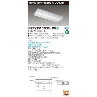 東芝 TENQOO直付20形箱形グレア LEKT225163CW-LD9