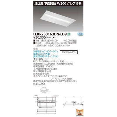 東芝 TENQOO埋込20形W300グレア LEKR230163DN-LD9