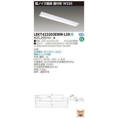 東芝 TENQOO直付W230低ノイズ LEKT423203EWW-LS9