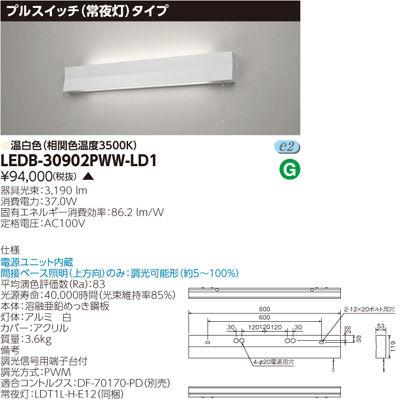 東芝 LED器具ホスピタルブラケット LEDB-30902PWW-LD1