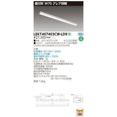 東芝 TENQOO直付40形W70グレア LEKT407403CW-LD9