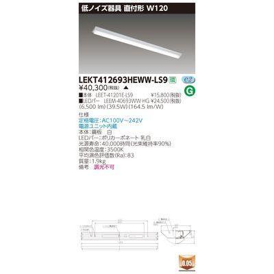 東芝 TENQOO埋込W120低ノイズ LEKT412693HEWW-LS9