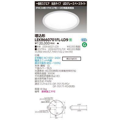 東芝 TENQOO埋込丸形φ600L色 LEKR660701FL-LD9