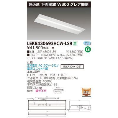 東芝 TENQOO埋込40形W300グレア LEKR430693HCW-LS9