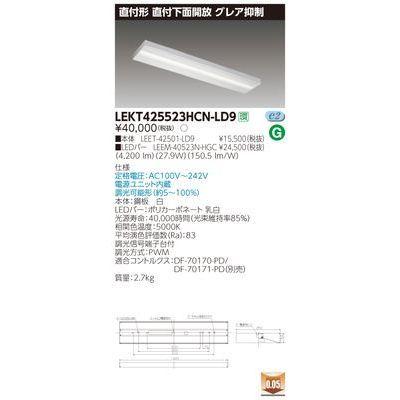 東芝 TENQOO直付40形箱形グレア LEKT425523HCN-LD9