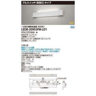 東芝 LED器具ホスピタルブラケット LEDB-30902PW-LD1