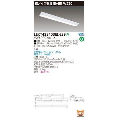 東芝 TENQOO直付W230低ノイズ LEKT423403EL-LS9