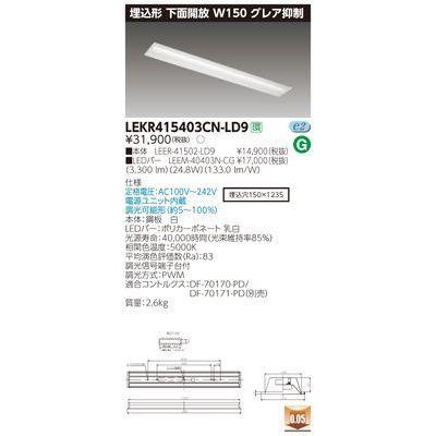 東芝 TENQOO埋込40形W150グレア LEKR415403CN-LD9