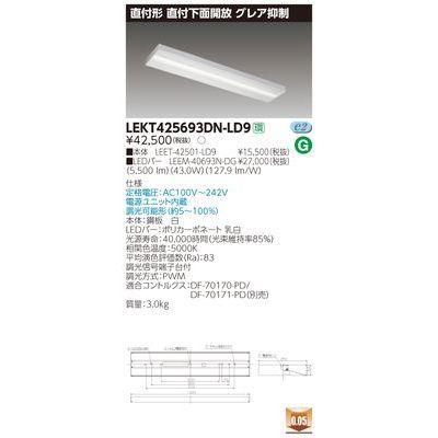東芝 TENQOO直付40形箱形グレア LEKT425693DN-LD9