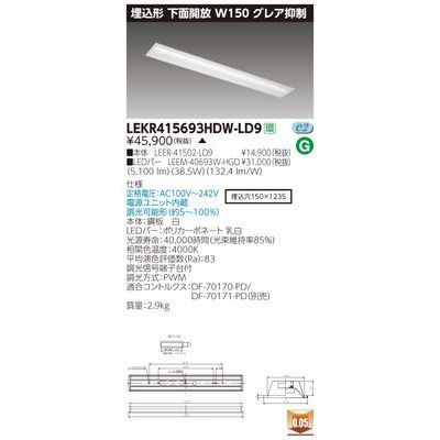 東芝 TENQOO埋込40形W150グレア LEKR415693HDW-LD9