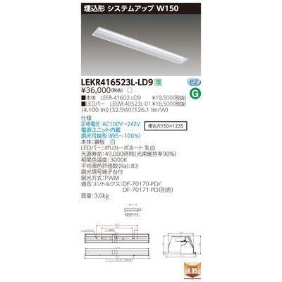 東芝 TENQOO埋込40形システム調光 LEKR416523L-LD9