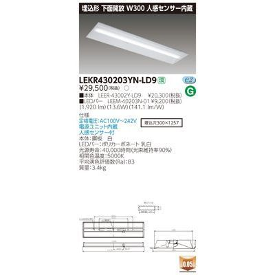 東芝 TENQOO埋込40形W300センサ LEKR430203YN-LD9