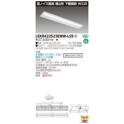 東芝 TENQOO埋込W220低ノイズ LEKR422523EWW-LS9
