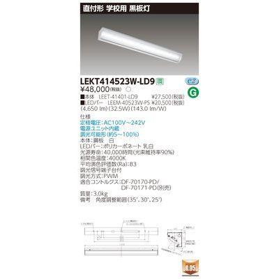 東芝 TENQOO直付40形黒板灯調光 LEKT414523W-LD9
