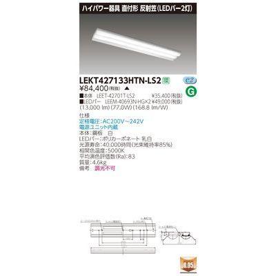 東芝 TENQOO直付反射笠高天井2灯用 LEKT427133HTN-LS2