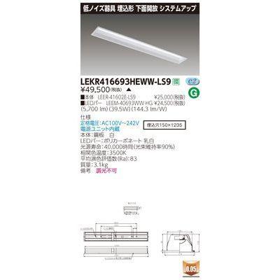 東芝 TENQOO埋込システム低ノイズ LEKR416693HEWW-LS9