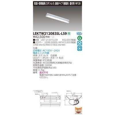 東芝 TENQOO直付20形W120SUS LEKTW212083SL-LS9