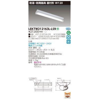 東芝 TENQOO直付20形W120防水 LEKTW212163L-LS9