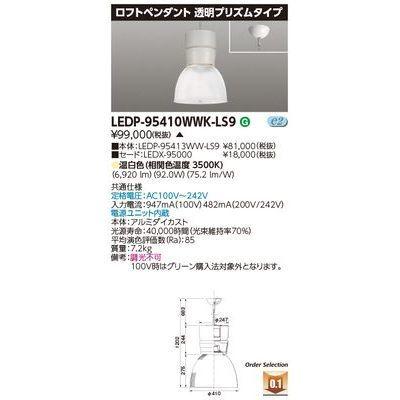 東芝 ロフトペンダント9000透明プリズム LEDP-95410WWK-LS9