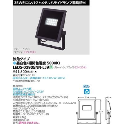 東芝 小形角形LED投光器 LEDS-02905NN-LJ9