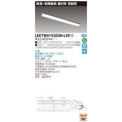 東芝 TENQOO直付40形反射笠防水 LEKTW415203N-LS9