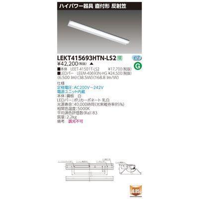 東芝 TENQOO直付40形反射笠高天井 LEKT415693HTN-LS2