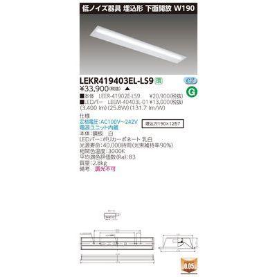 東芝 TENQOO埋込W190低ノイズ LEKR419403EL-LS9