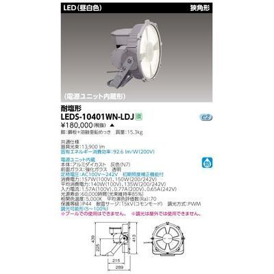 東芝 LED投光器狭角形 LEDS-10401WN-LDJ