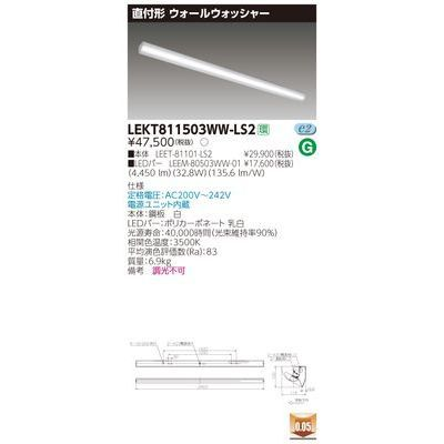 東芝 TENQOO直付110形ウォールW LEKT811503WW-LS2