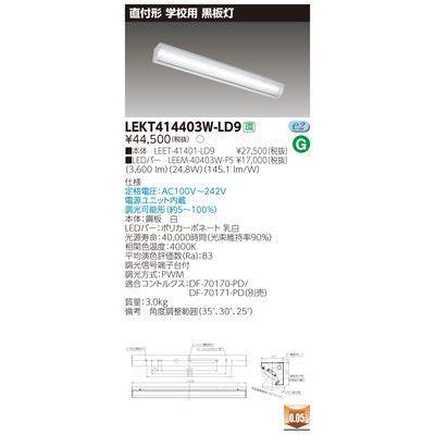 東芝 TENQOO直付40形黒板灯調光 LEKT414403W-LD9