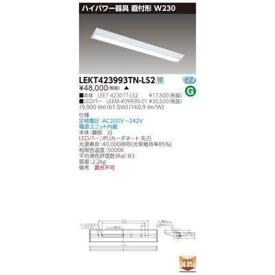 東芝 TENQOO直付40形W230高天井 LEKT423993TN-LS2