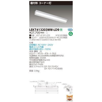東芝 TENQOO埋込40形コーナー灯調光 LEKT413203WW-LD9