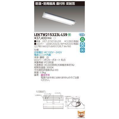 東芝 TENQOO直付20形反射笠防水 LEKTW215323L-LS9