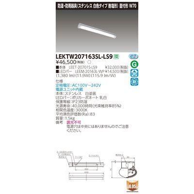 東芝 TENQOO直付20形W70SUS LEKTW207163SL-LS9
