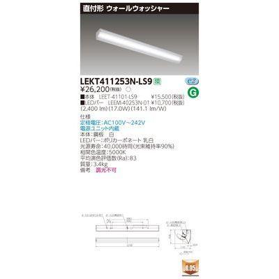 東芝 TENQOO埋込40形ウォールW LEKT411253N-LS9