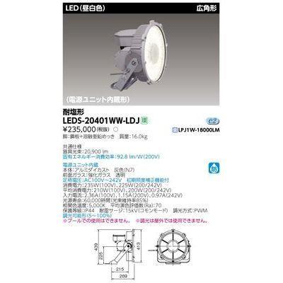 東芝 LED投光器広角形 LEDS-20401WW-LDJ