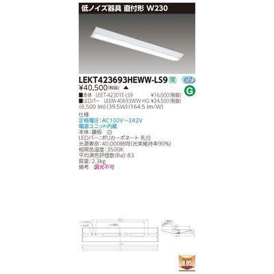 東芝 TENQOO直付W230低ノイズ LEKT423693HEWW-LS9