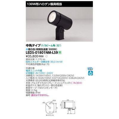 東芝 LEDスポットライト LEDS-01801NM-LS9