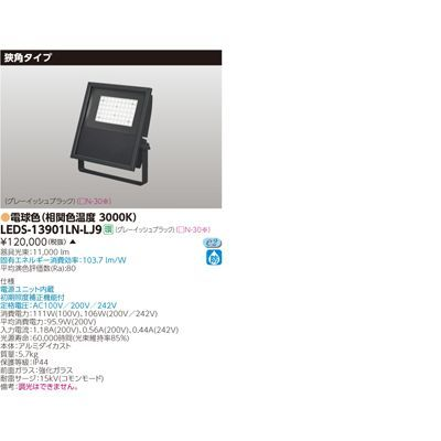 東芝 LED投光器MF250狭角GB LEDS-13901LN-LJ9
