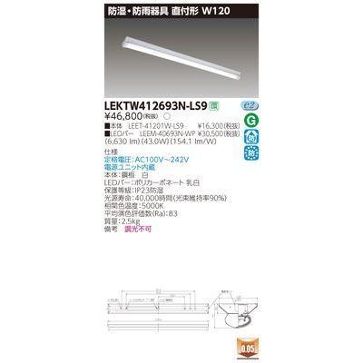 東芝 TENQOO直付40形W120防水 LEKTW412693N-LS9