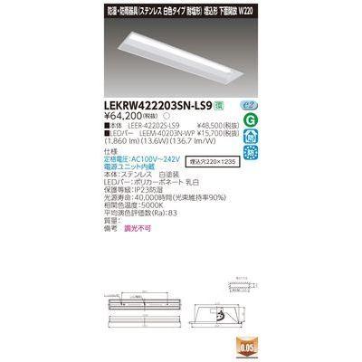 東芝 TENQOO埋込40形W220SUS LEKRW422203SN-LS9