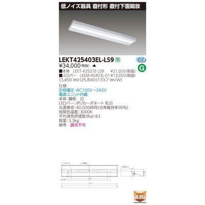 東芝 TENQOO直付40形箱形低ノイズ LEKT425403EL-LS9