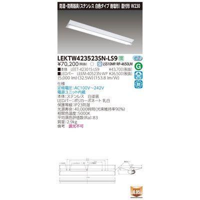 東芝 TENQOO直付40形W230SUS LEKTW423523SN-LS9