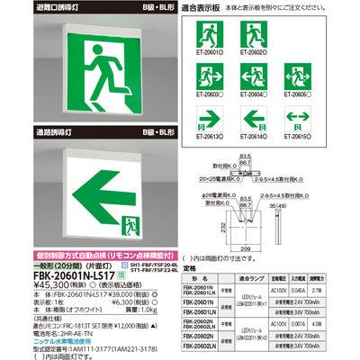 東芝 B級BL形天井直付誘導灯電池内蔵片面 FBK-20601N-LS17