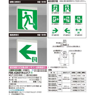 東芝 B級BH形天井直付誘導灯電池内蔵片面 FBK-42601N-LS17