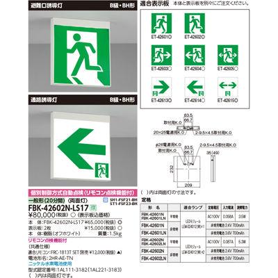 東芝 B級BH形天井直付誘導灯電池内蔵両面 FBK-42602N-LS17